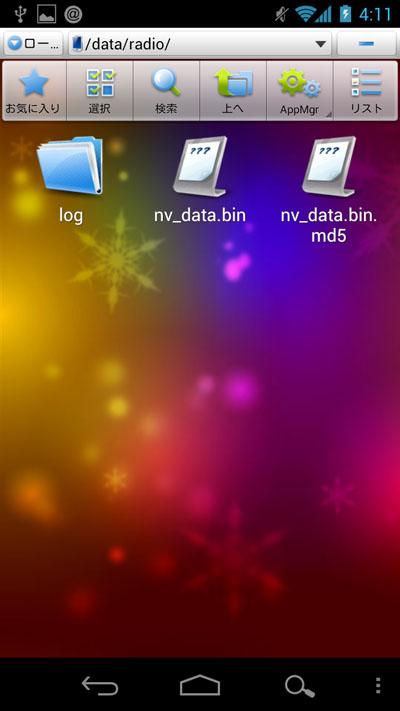 Screenshot_2012-01-30-04-11-03.jpg