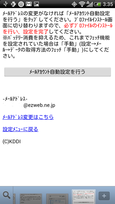 Screenshot_2012-05-11-03-35-27.png