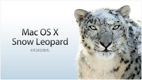 mac_os_x_snow_leopard_8_28.png